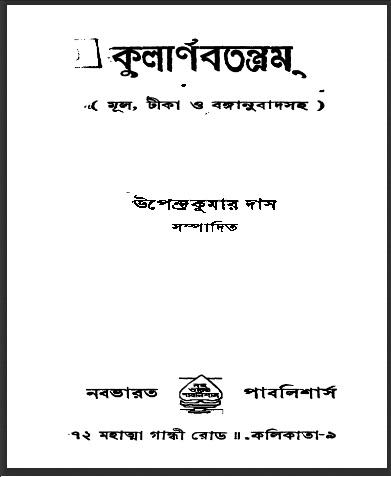 Pancha Tantra en sanscrito